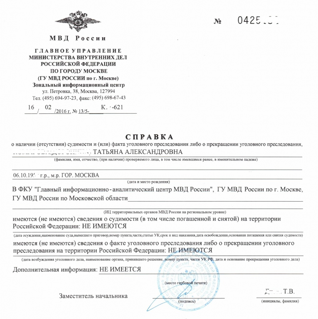 трудовой договор Серпуховский Вал улица